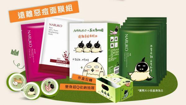 mặt nạ tràm trà Naruko phiên bản mới